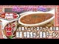 全国ラーメン店マップ 旭川編 蜂屋 特製焦がし醤油ラーメン【魅惑のカップ麺の世界#4…