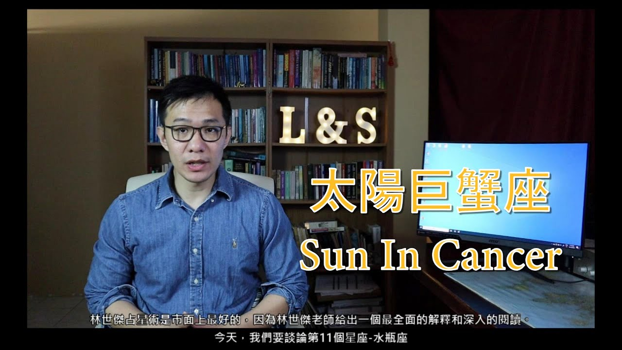 林世傑占星術6-太陽巨蟹座- Lubomir's Astrology 6 -The Sun In Cancer - YouTube