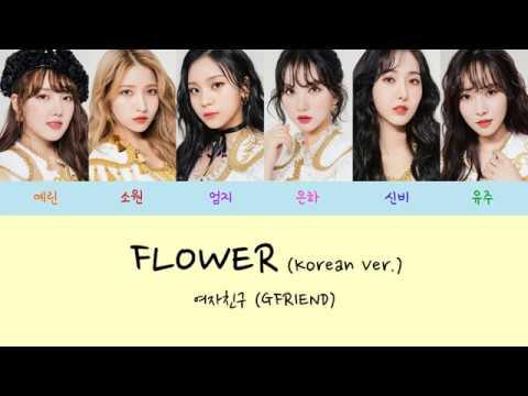 [Lyrics/가사영상] 여자친구 (GFRIEND) - FLOWER (Korean Ver.) (GGG Ver.)