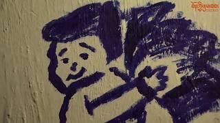 མཚན་དགོང་རོ་ཁང་དུ་ཁ་བརྡ། (Conversation With Substance Abusers)