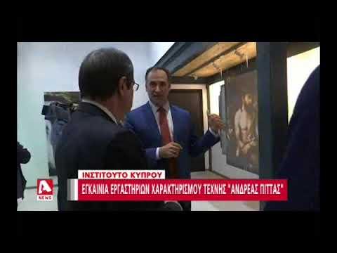 Alpha - 12 04 2018 - Inauguration of the Andreas Pittas Art Characterization Laboratories