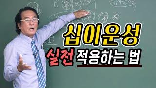 십이운성 실전 - 사주 해석하는 방법 - 지정도 선생님 [대통인.com]