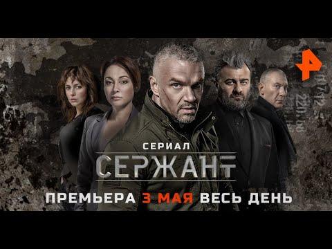 СЕРЖАНТ | СЕРИЯ 1 - Видео онлайн