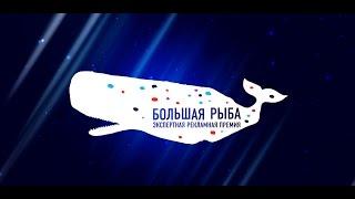 Экспертная рекламная премия БОЛЬШАЯ РЫБА 2017