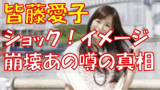 【噂の真相】 元お天気お姉さん 皆藤愛子がネット上で広がるアノ噂につ...