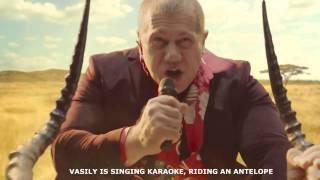 Мотив 4G - Василий
