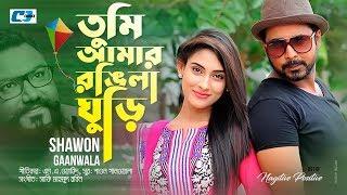 Tumi Amar Rongila Ghuri Shawon Gaanwala Mp3 Song Download