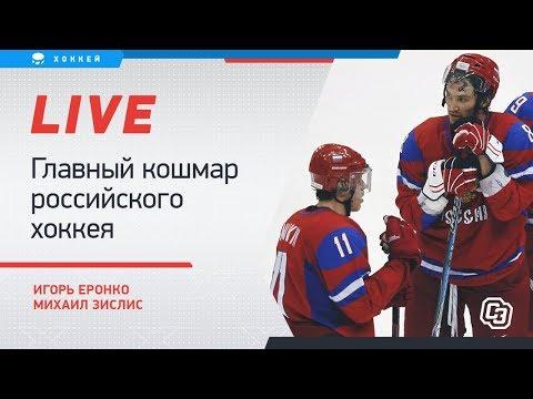 Провал России на