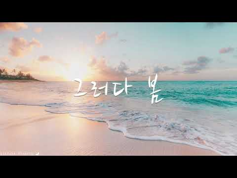 Golden Child(골든차일드) - 'Spring Again(그러다 봄)' Piano Cover 피아노커버 By Lunar Piano
