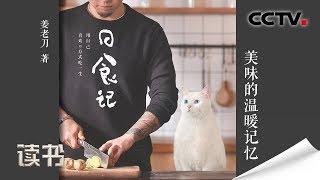 《读书》 20191120 姜老刀《日食记》 美味的温暖记忆| CCTV科教
