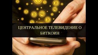 Центральное телевидение про биткоин