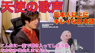 Say So Doja Cat Japanese Ver Rainych Covered 天使の歌声 リアクション動画 Japanese Vocal Coach Reacts 257