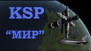 KSP Станция