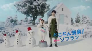 ライオンソフランの新CMです。 嵐の相葉雅紀さん出演のクリスマスバージ...