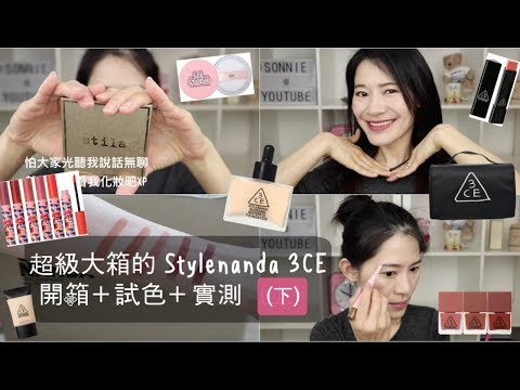 ♛-超級大箱的-stylenanda-3ce-開箱+試色+實測(下集)來囉!huge-stylenanda-3ce-try-on-haul-&-first-impressions-part-2
