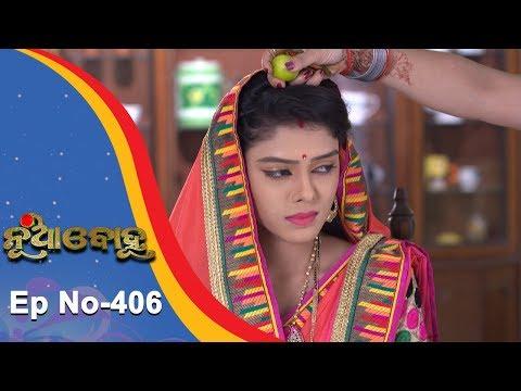 Nua Bohu   Full Ep 406   1st Nov 2018   Odia Serial - TarangTV thumbnail
