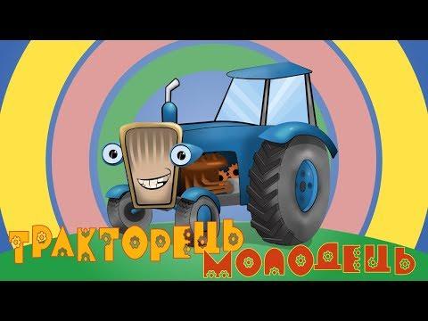 Тракторець молодець. Веселі пригоди кумедного трактора та його друзів. Мультфільм українською мовою.