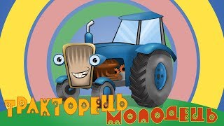 дивитися онлайн як зробити трактор