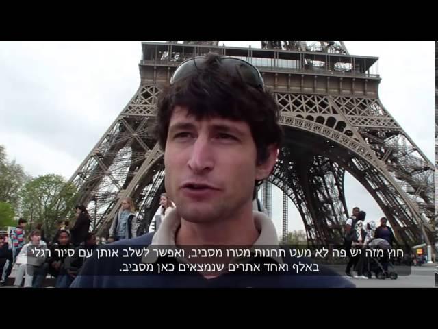 מגדל אייפל - La Tour Eiffel