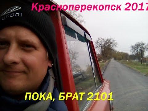 Крым. Красноперекопск / Ж.Д сегодня / Цена на билет Автобуса 2017