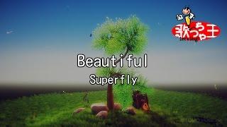 【カラオケ】Beautiful/Superfly