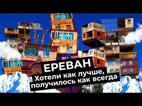 Отголоски 90-х в столице Армении. Ереван