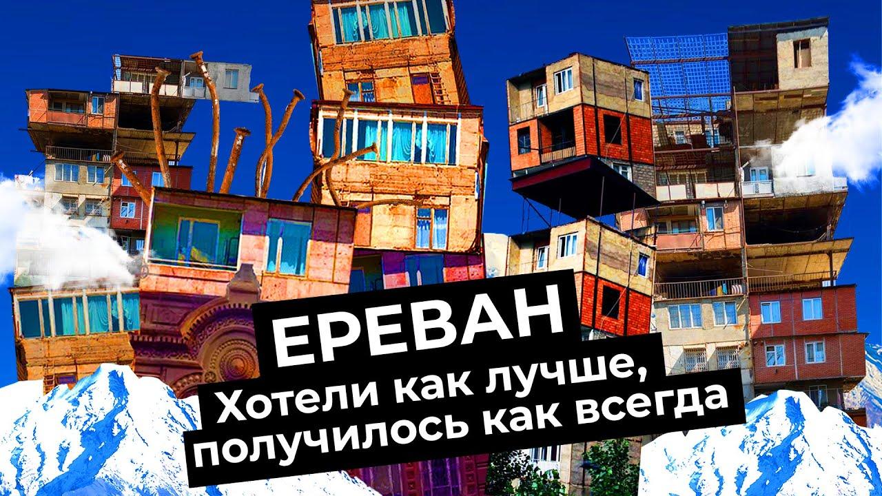 Как уничтожить облик города: пример Еревана