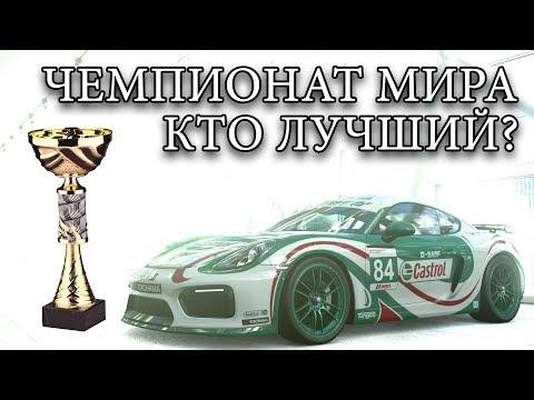 Беспредел в городе на Porsche. Чемпионат Gran Turismo Sport thumbnail