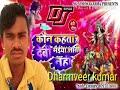 Remix DJ song bhakti gana bhojpuri  ap3 2018