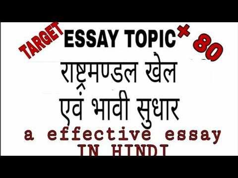 Argumentative Essay Thesis Examples Essay Topic On Commonwealth Games   For Ssc Cglchsltire Tire  Upsciac  In Hindi Business Essay Writing Service also Topics For English Essays Essay Topic On Commonwealth Games   For Ssc Cglchsltire   Essay On Business Management