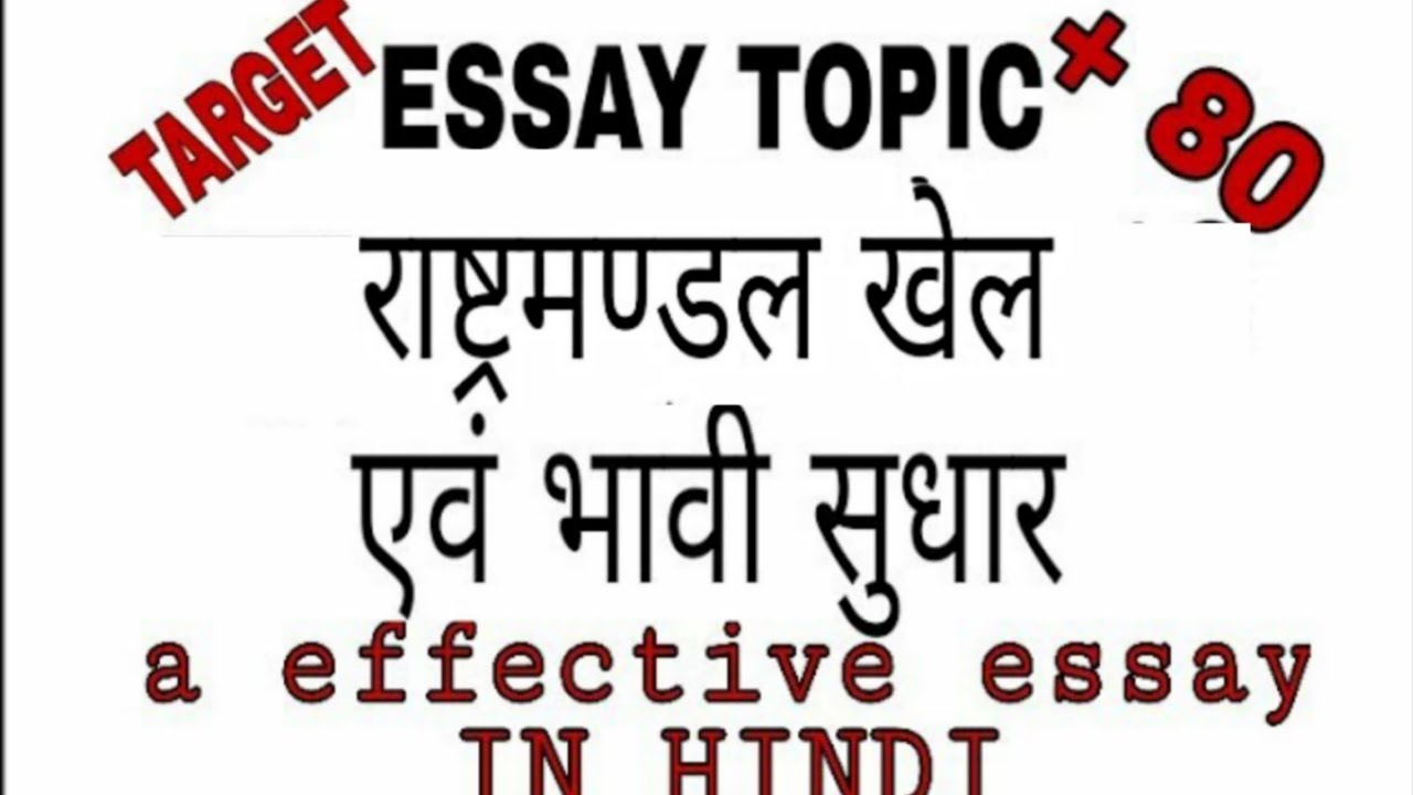 Essay on common wealth games