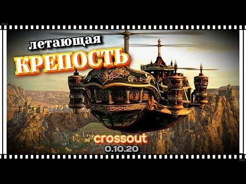 Летающая крепость, новые ховеры~Crossout 0.10.20~
