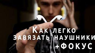 ЛАЙФХАК: Как легко завязать наушники + ФОКУС