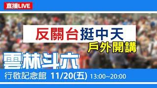 【#中天最新LIVE】反關台挺中天 戶外開講雲林斗六站|2020.11.20