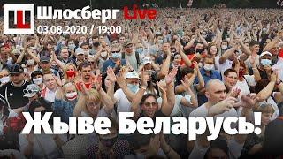 Власть как наркотик. Лукашенко – образец для Путина. Жыве Беларусь! Свежий ветер /Шлосберг Live #183
