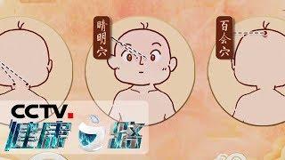 《健康之路》 20190602 中医育儿三字经(五)| CCTV科教