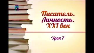Урок 7. Художественная литература Серебряного века