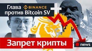 Запрет криптовалюты во всем мире от КПРФ / Делистинг Bitcoin SV с биржи Binance / Новости