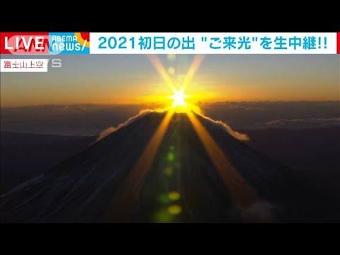 2021 ダイヤモンド 富士 三浦半島から富士山 ダイヤモンド富士とパール富士
