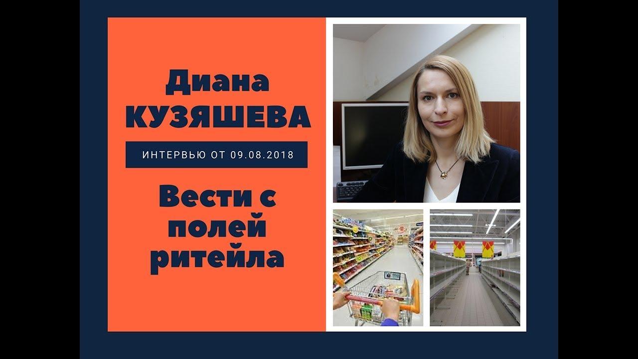Диана Кузяшева: новости с полей ритейла
