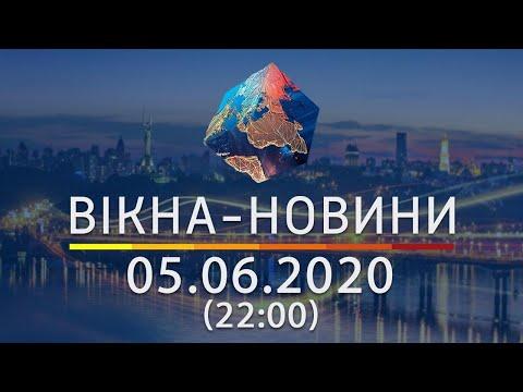 Вікна-новини. Выпуск от 05.06.2020 (22:00) | Вікна-Новини