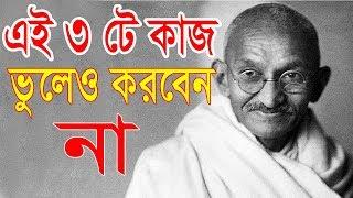 এই 3 টি কাজ ভুলেও করবেন না || success Habits in bangla || success Motivational Video in bangla