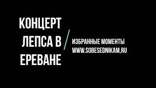 Лепс в Ереване. Избранные моменты 24.02.2018