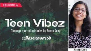 Teen Vibez | വികാരങ്ങൾ | Reeta Sony