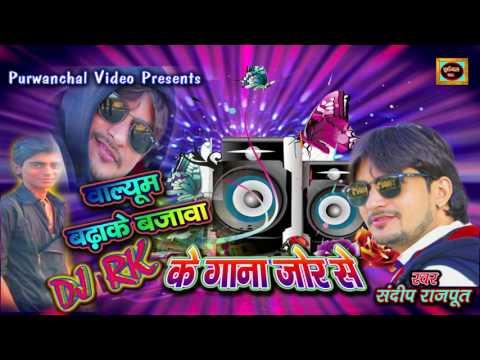 DJ Remix DJ Rk Ke Gaana || Bhojpuri Arkestra Special Song 2017 || Sandeep Rajput