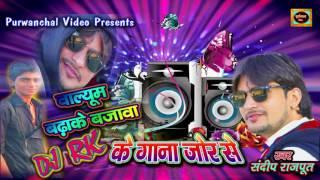 Dj remix rk ke gaana || bhojpuri arkestra special song 2017|| sandeep rajput अगर आप भोजपुरी गाने पसंद करते है तो कृपया हमारे इस चैनल को सब्सक्राइब subscri...