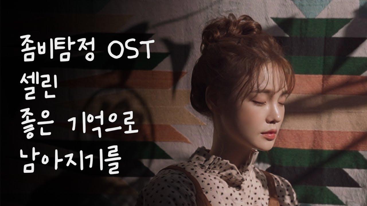셀린(Celine) - 좋은 기억으로 남아지기를 (Good Memory) (좀비탐정 OST) Zombie Detective OST Part 4