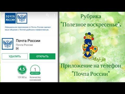 ✉ Полезное приложение для рукодельниц. Почта России.