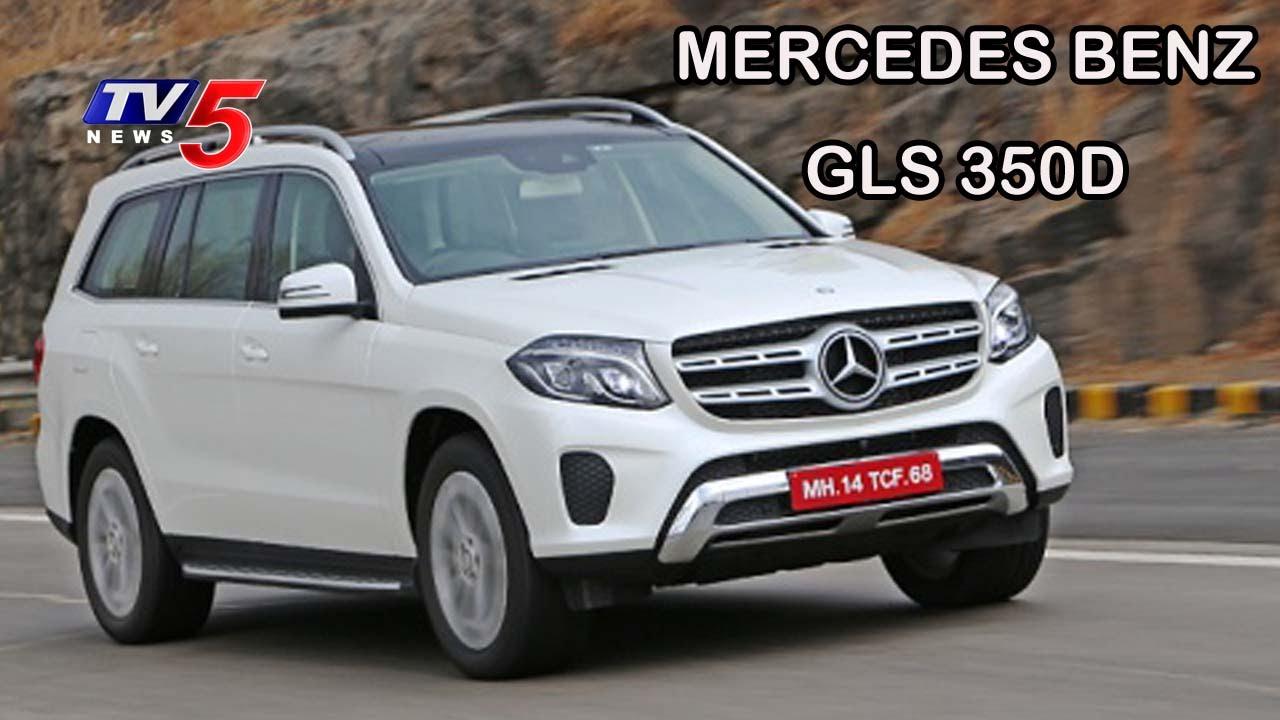 Mercedes benz gls 350d price specifications auto for Mercedes benz gls 350d price in india