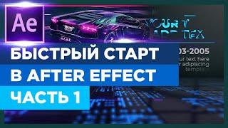 🔥 Как создать слайдшоу After Effect ☆ для работ на VideoHive ☆